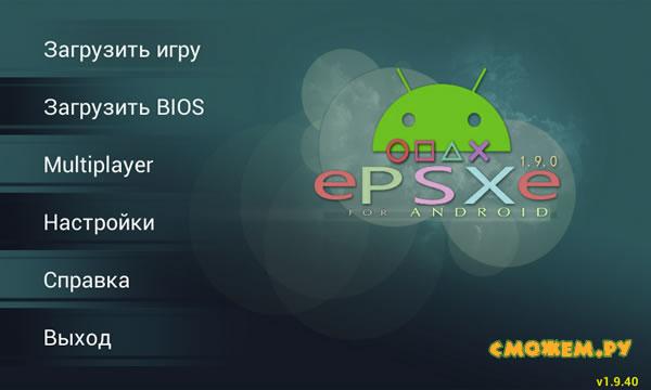 Epsxe Bios Скачать Android