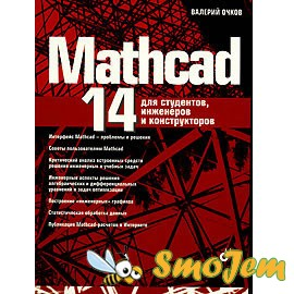Mathcad 14.0.M011 (full Vista support)