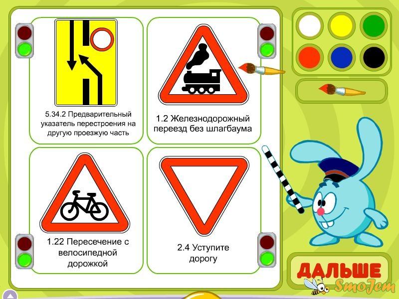 Скачать правила дорожного движения (пдд) украины