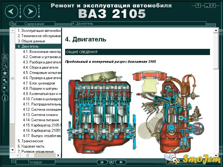 инструкция по эксплуатации и ремонту ваз 2105 скачать