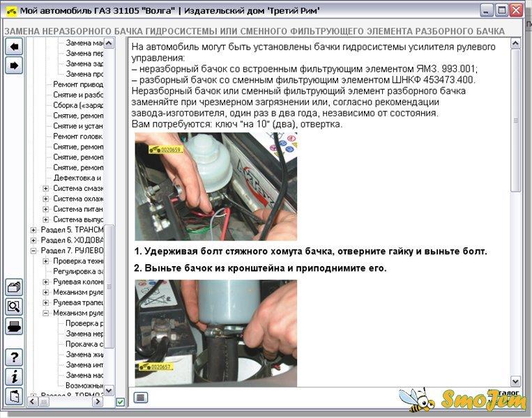 Техническое Обслуживание И Ремонт Автомобиля Презентация