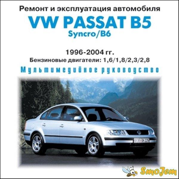 Устройство, обслуживание, ремонт Volkswagen Passat B5 ...