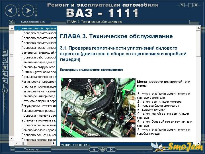 руководство по ремонту и эксплуатации ока 11116