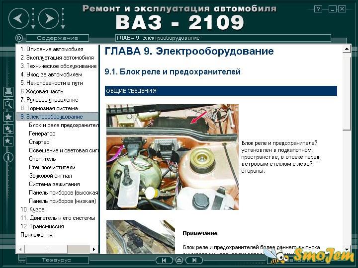 ваз 2109 инструкция по эксплуатации и ремонту
