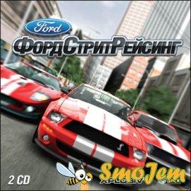 Форд Стрит Рейсинг / Ford Street Racing