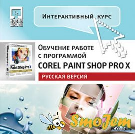 ������������� ���� Corel Paint Shop Pro X. ������� ������