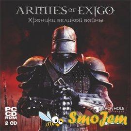 Armies of Exigo. ������� ������� �����