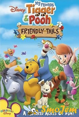 ��� ������ ������� � �����: ������ ��� ������ / My Friends Tigger & Pooh's Friendly Tails
