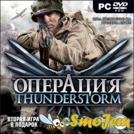 �������� Thunderstorm