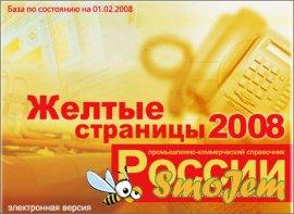 Желтые страницы России 2008