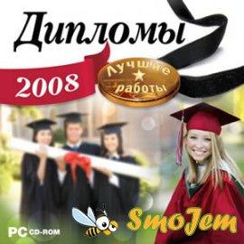 �������. ������ ������ 2008