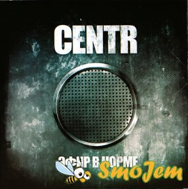 CENTR - ���� � �����