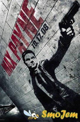 ���� ���� / Max Payne