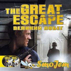 ������� ����� / The Great Escape