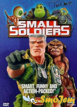 ��������� / Small Soldiers