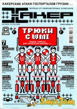 Хакер №10 (Октябрь 2008)