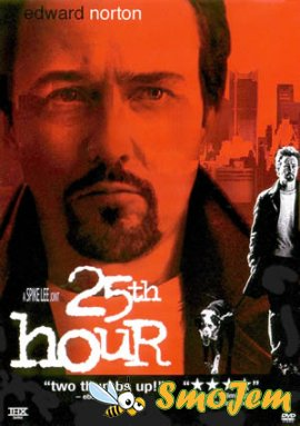 25-� ��� / 25th hour