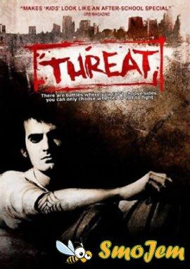 ������ / Threat