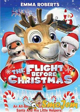 ����� ����� ���������� / The Flight Before Christmas
