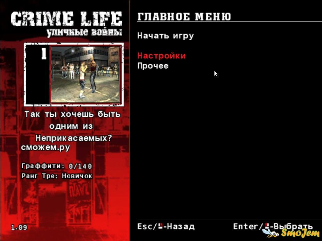 Коды На Crime Life. Уличные Войны