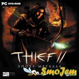 Thief II: ����� ������� / Thief II: Metal Age