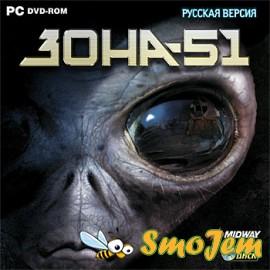 ���� 51 / Area 51