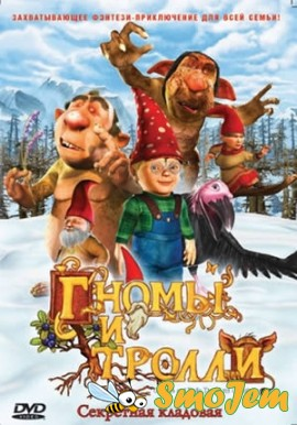 ����� � ������: ��������� �������� / Gnomes and Trolls: The Secret Chamber