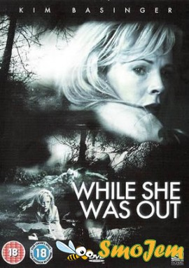 ���� �� �� ���� / While She Was Out