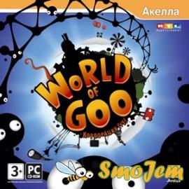 World of Goo: ���������� ���! / World of Goo