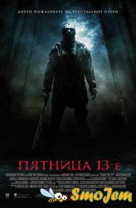 ������� 13-� / Friday the 13th