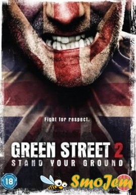 �������� 2 / Green Street Hooligans 2