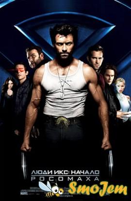 ���� ���. �������� / X-Men Origins: Wolverine