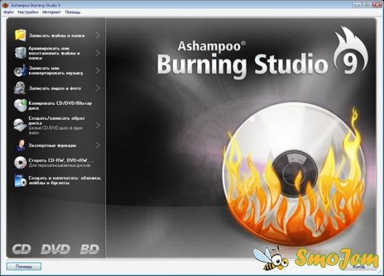 عملاق الأقراص Ashampoo Burning Studio.