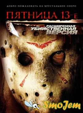 ������� 13-� (����������� ������) / Friday the 13th (Extended Cut)