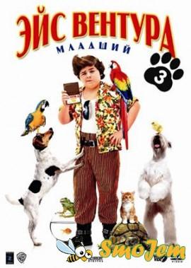 ��� ������� ������� / Ace Ventura Jr: Pet Detective