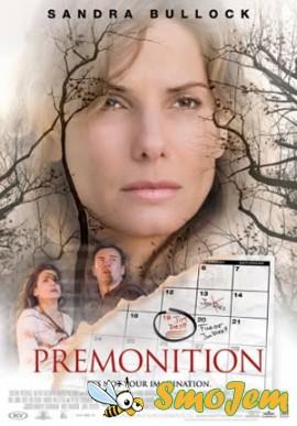 Предчувствие / Premonition