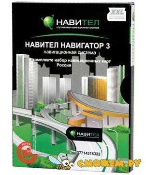 Скачать navitel crack - Скачать навител. русскоязычные приложения для andro