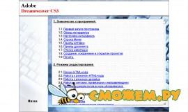 ��������� ��������� Adobe Dreamweaver CS3