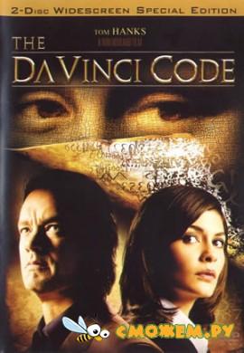 ��� �� ����� / The Da Vinci Code
