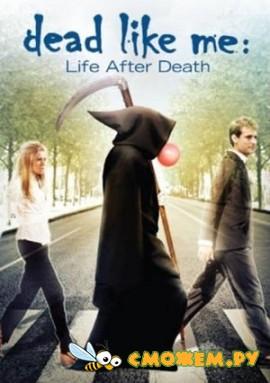 Мертвые, как я: жизнь после смерти / Dead Like Me: Life After Death (Full Movie)
