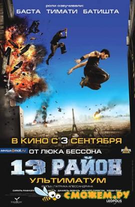 13-� �����: ���������� / Banlieue 13 Ultimatum
