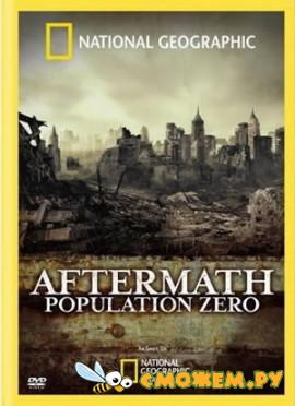 Последствия: Нулевое население (После нас) / Aftermath: Population Zero