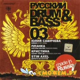 ������� Drum & Bass 03