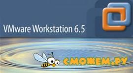 ����������� VMware Workstation 6.5.0 Build 118166