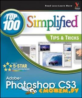 Photoshop CS3. 100 ������� ������� � ������� / Adobe Photoshop CS3: Top 100 Simplified Tips & Tricks