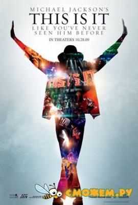 Майкл Джексон: Вот и всё (трейлер)