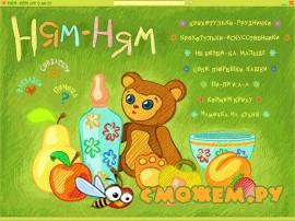 Ням-Ням. Энциклопедия детского питания