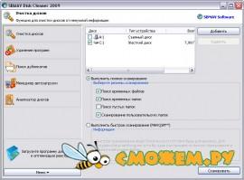 SBMAV Disk Cleaner 3.37