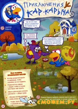 Смешарики №9 (сентябрь 2009)