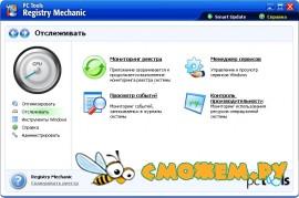Registry Mechanic 9.0.0.114